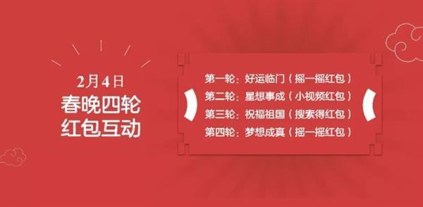 百度独家获2019年央视春晚红包合作:红包总额史无前例的照片 - 4