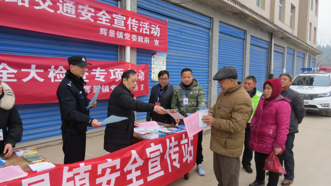 四川南充开展春节前安全宣传 为群众营造安宁和谐过节气氛