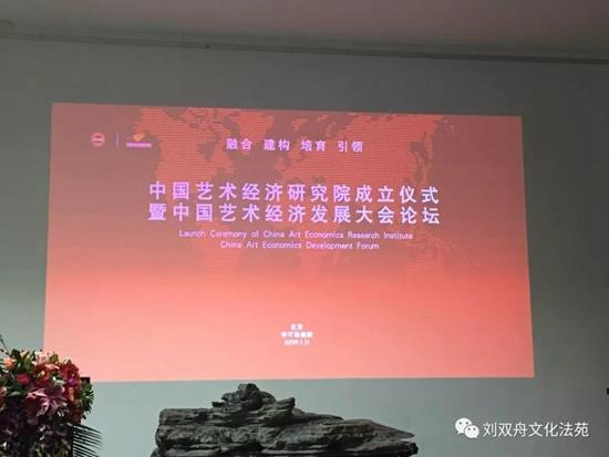 刘双舟:当代艺术经济研究中应关注的两个趋势