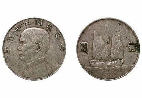 民国二十三年双帆币-悦海莲天艺术