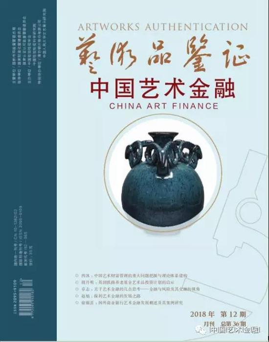 王远军:艺术金融的利润(《中国艺术金融》2018-12卷首语)