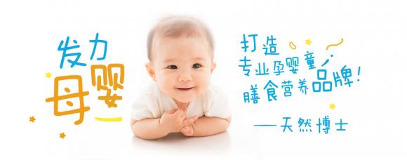 百亿汤臣携手life-space,打造孕婴童营养联合国