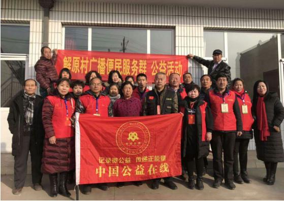 公益在线忻州秀容爱心工作站携手解原村广播便民服务群开展帮扶献爱心活动