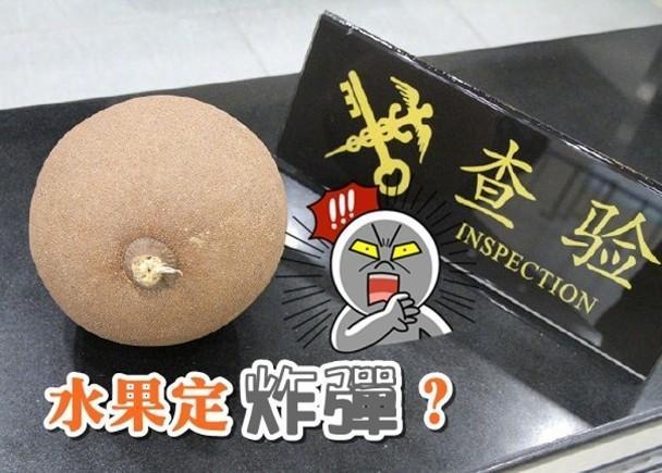 """世界上""""最危险的水果"""" 威力堪比手榴弹?真相在此的照片 - 1"""