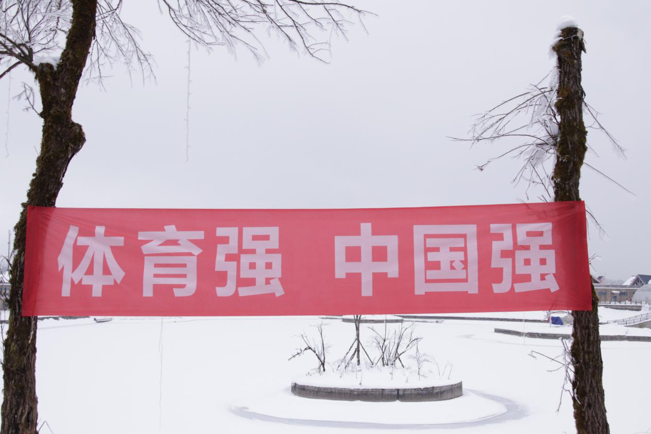 """带动三亿人参与冰雪运动 """"运动成都""""成都市第五届全民健身运动会雪上体验活动在西邻雪山滑雪场举行"""