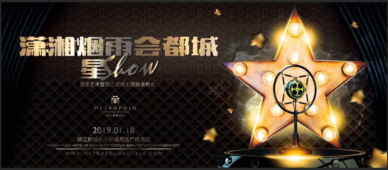锦江都城首次合作娱乐IP 打造文旅艺术心视界