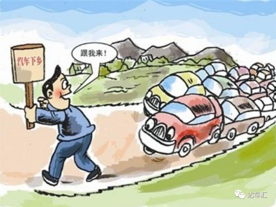 汽车又下乡?政策东风下谁会是最大获利者