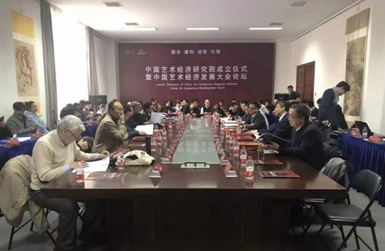 中国艺术经济研究院召开首次工作会议