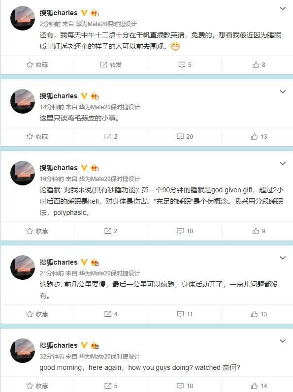 """张朝阳自曝因睡眠好""""返老还童""""的照片 - 2"""