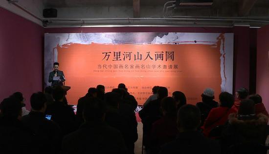 万里河山入画图——今世中国画名家画名山学术约请展在京开幕