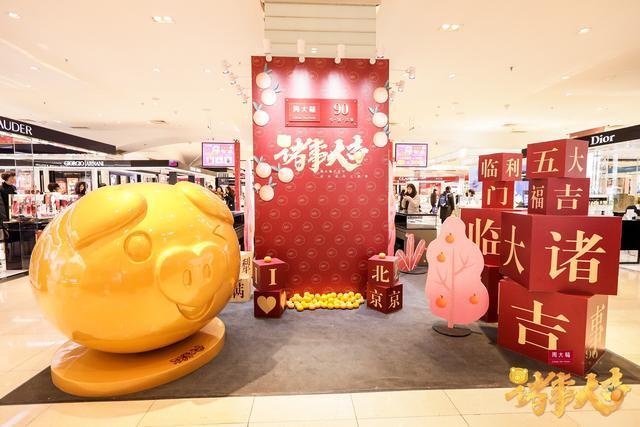 """金猪降福,大吉大利 周大福举办""""诸事大吉""""2019生肖主题展!"""