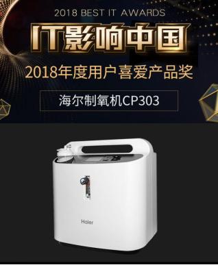 舒适吸氧体验 海尔制氧机荣获IT影响中国奖项