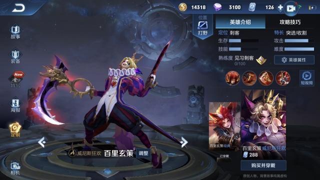 王者荣耀:现版本最强的打野英雄 你最爱谁呢?