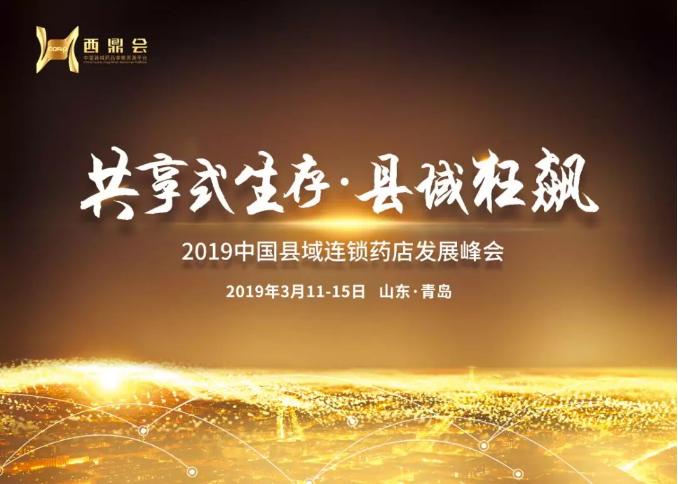 西鼎特刊:掘金县域蓝海的套路,一次性全说了!