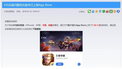 闪退修复!王者荣耀iOS优化版本上架App Store