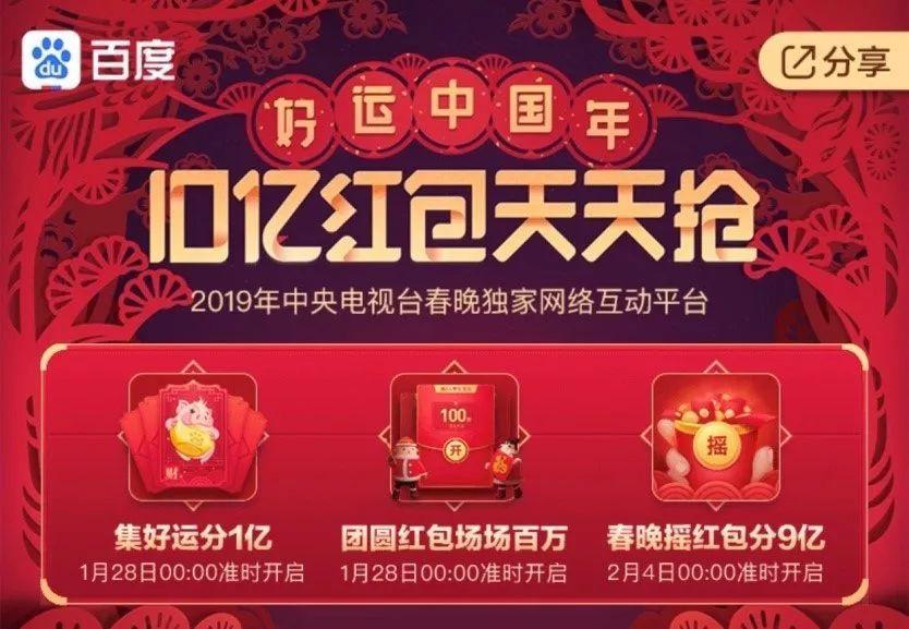 春节红包大战!支付宝发5亿,百度发10亿!的照片 - 13