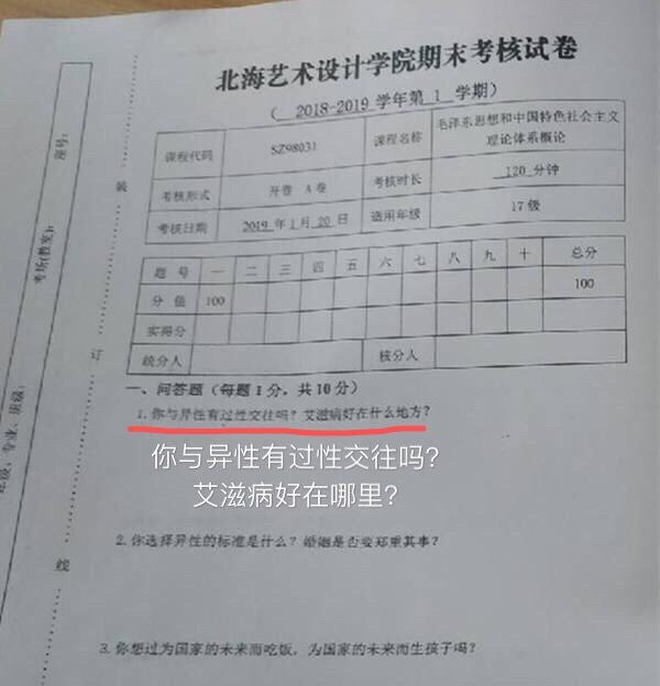 """广西""""大尺度试题""""事件处置:该校执行董事引咎辞职"""
