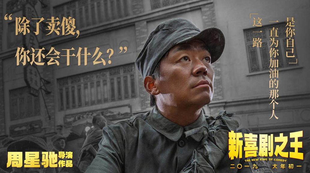 周星驰《新喜剧之王》豆瓣评分6.0 网友评论其炒冷饭的照片 - 3