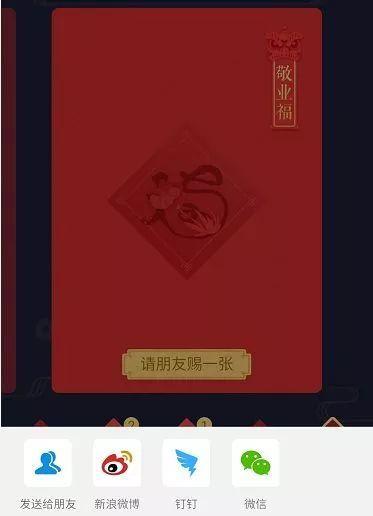春节红包大战!支付宝发5亿,百度发10亿!的照片 - 10