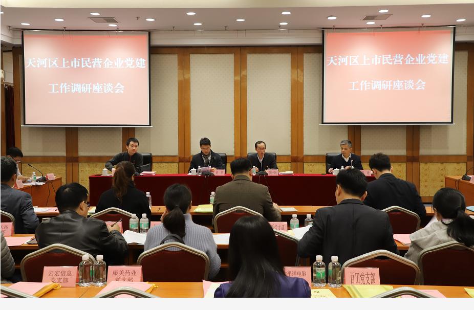 天河区召开上市民营企业党建座谈会,三七互娱杨军与会并发言