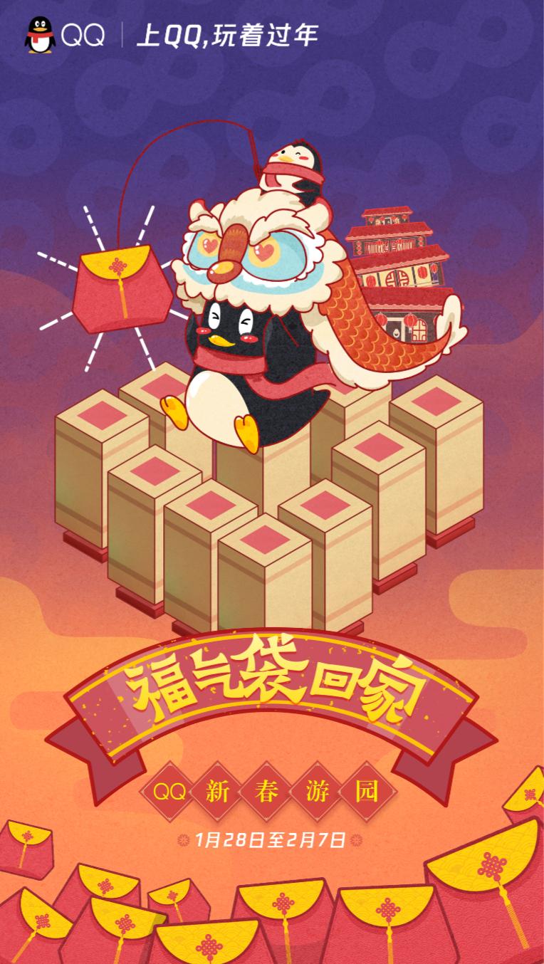 """腾讯QQ正式公布春节活动""""福气'袋'回家"""""""