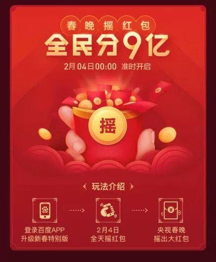 春节红包大战!支付宝发5亿,百度发10亿!的照片 - 14