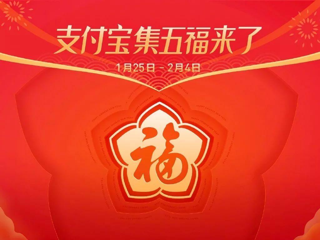 春节红包大战!支付宝发5亿,百度发10亿!的照片 - 1