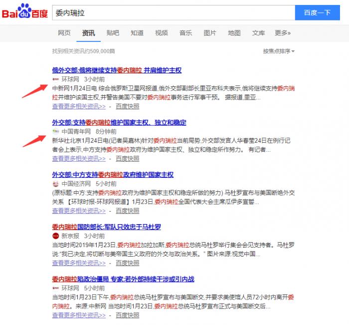 百度微调搜索结果页展现方式 将网页地址变成媒体名称的照片 - 2