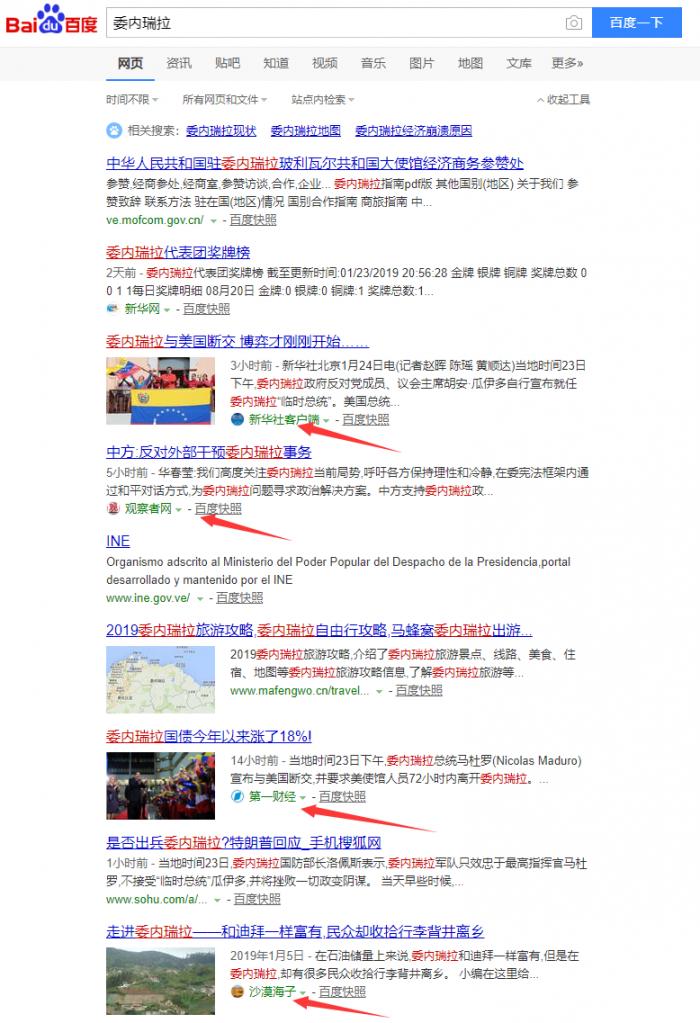 百度微调搜索结果页展现方式 将网页地址变成媒体名称的照片 - 4