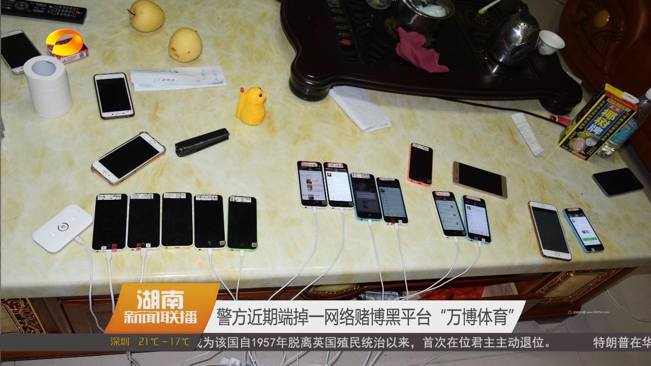 公安部亮剑斩断万博体育平台,冻结资金330多万元