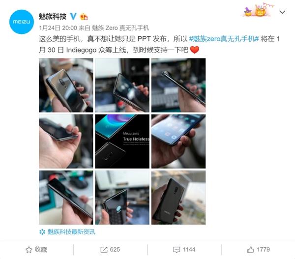 魅族首款无孔手机开启众筹:骁龙845旗舰你会买吗?的照片 - 2