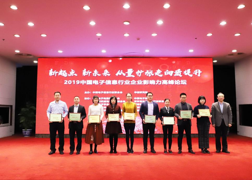 """亚信科技荣获""""2019年度电子信息行业卓越企业""""奖"""