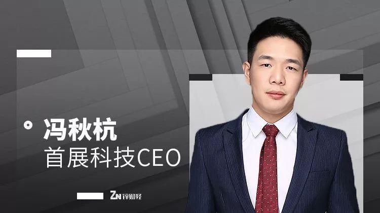 首展科技冯秋杭:2018,我创业生涯中的一次豪赌