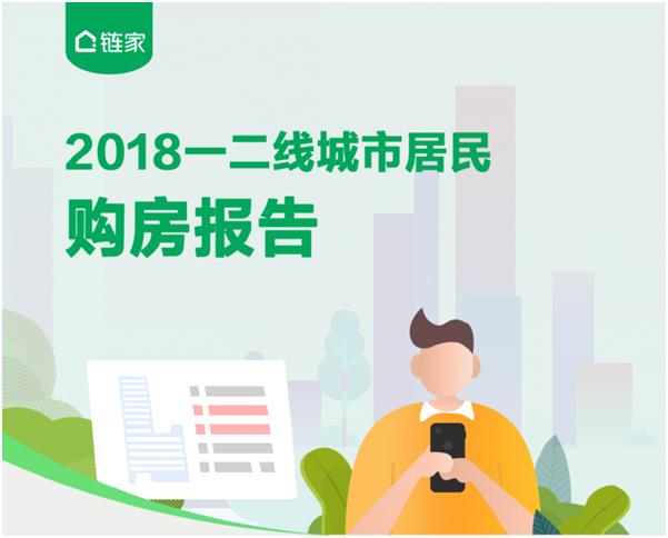 中国买房者平均年龄南京最低 链家2018居民购房报告出炉