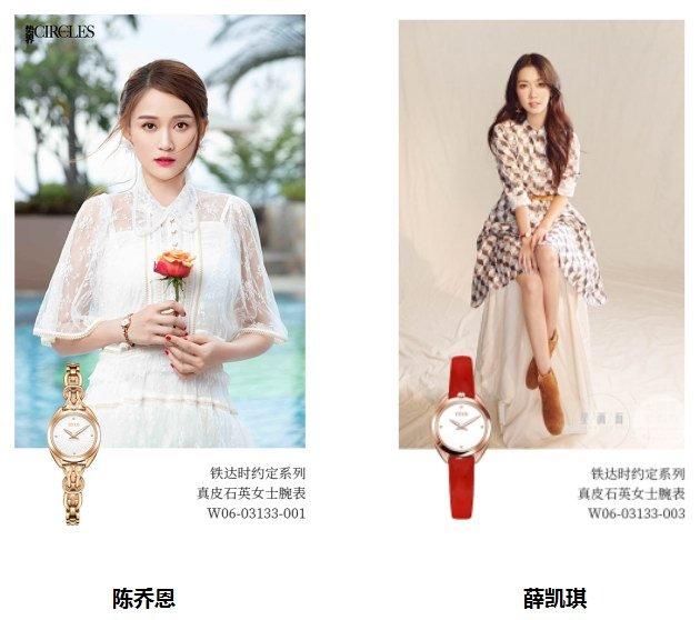 陈乔恩,薛凯琪等女星不约而同都戴上约定系列气质腕表 新年新气息,时髦再升级