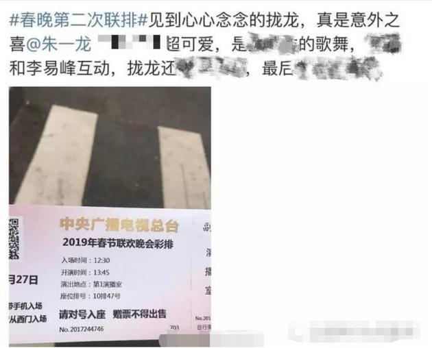 """网传朱一龙初登春晚""""太紧张"""" 彩排中多次忘记歌词"""