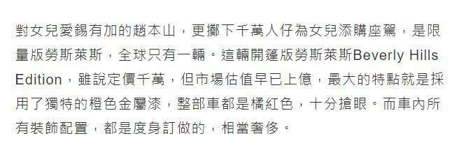 港媒剑指赵本山女儿炫富:吃10万的天价早餐