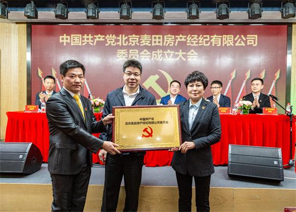 北京麦田房产经纪有限公司党委在京隆重成立