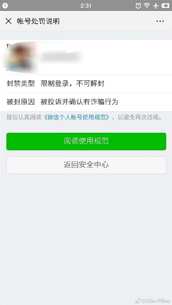 女网友分享聊天宝邀请 被微信永久封号的照片 - 2