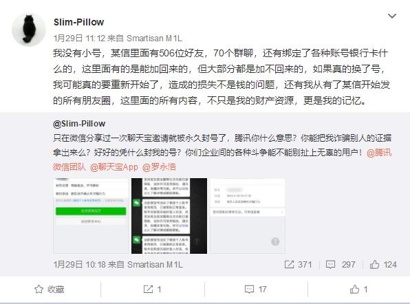 女网友分享聊天宝邀请 被微信永久封号的照片 - 3