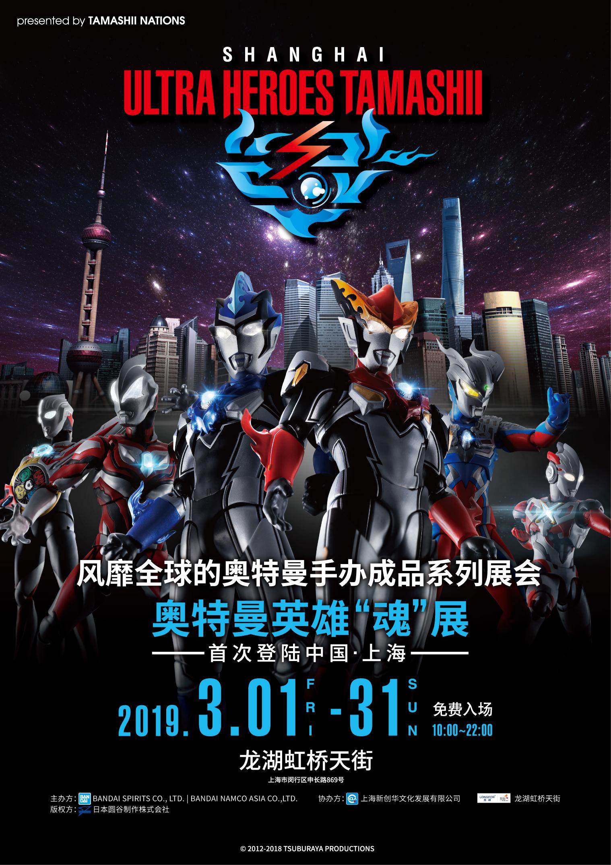 """万代TAMASHII NATIONS奥特曼英雄""""魂""""展首次空降上海"""