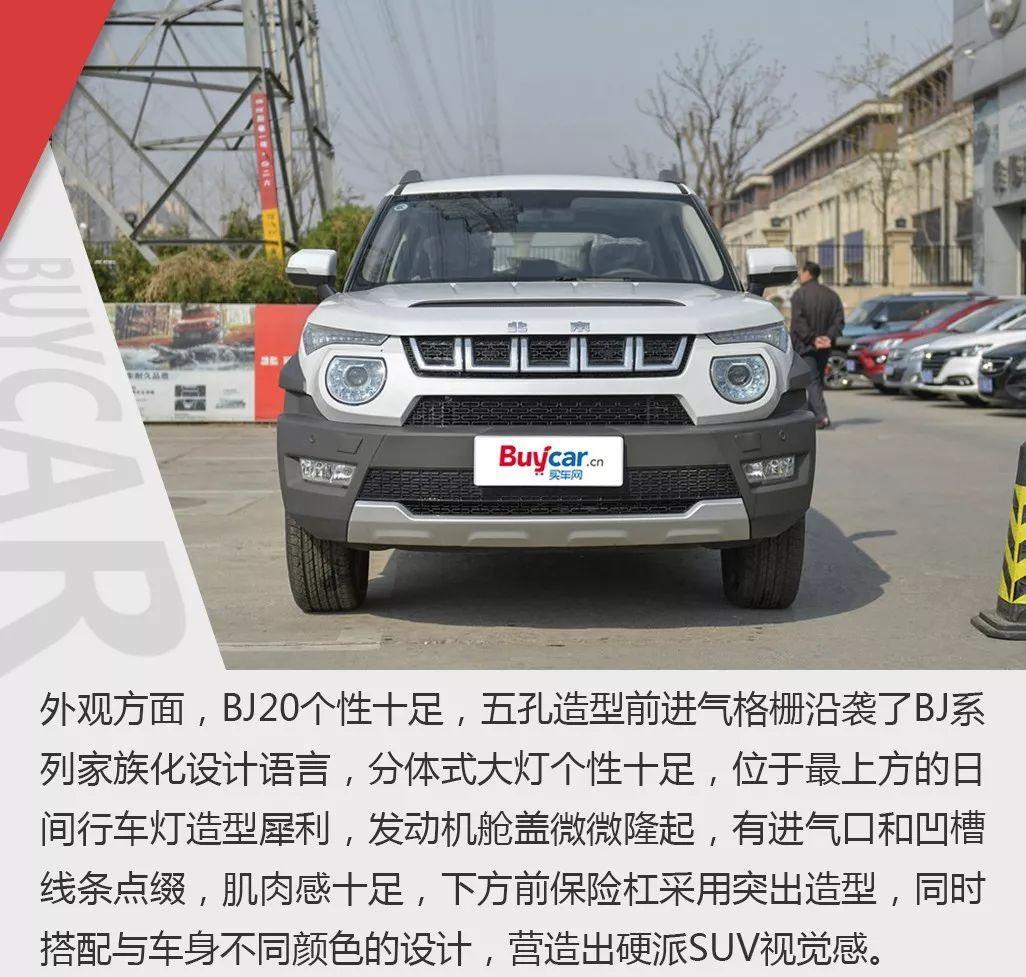 北京BJ20能否打动都市新青年?