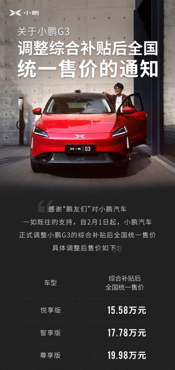 小鹏汽车G3宣布调价:全国统一价 15.58万起的照片 - 2