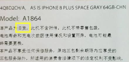 低价买iPhone:卡贴、无锁、富士康机都是啥?的照片 - 12