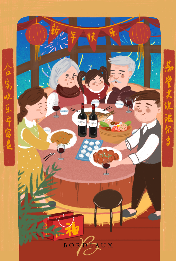 缤纷酒色迎新春 波尔多葡萄酒的年味配适度报告