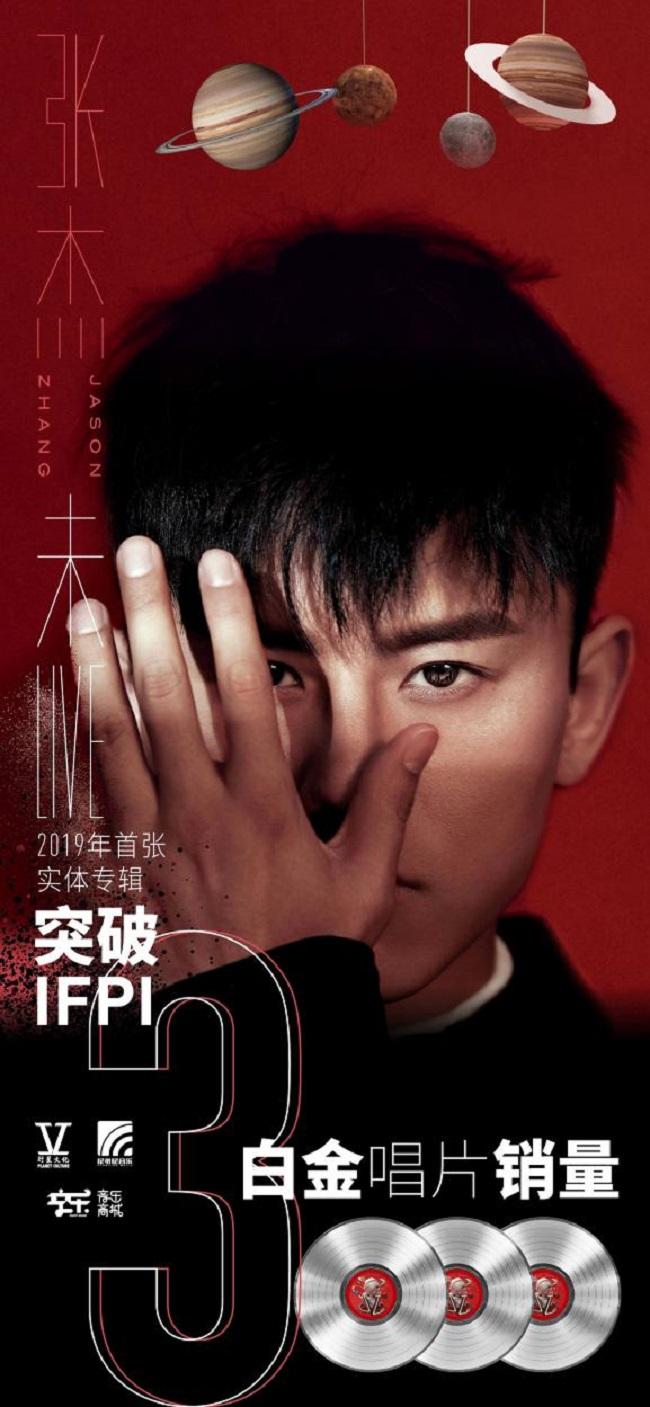 华语LIVE王张杰《未•LIVE》成2019内地首张三白金唱片