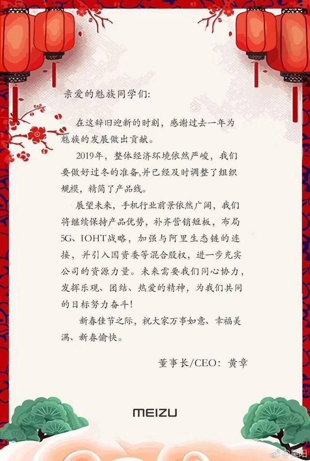魅族黄章新年致辞:连接阿里生态、引入国资委等混合股权的照片 - 2