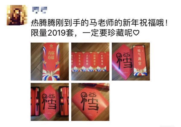 """马云给2019位热心公益人士送""""福""""字:内含唯一""""福气码""""的照片 - 5"""