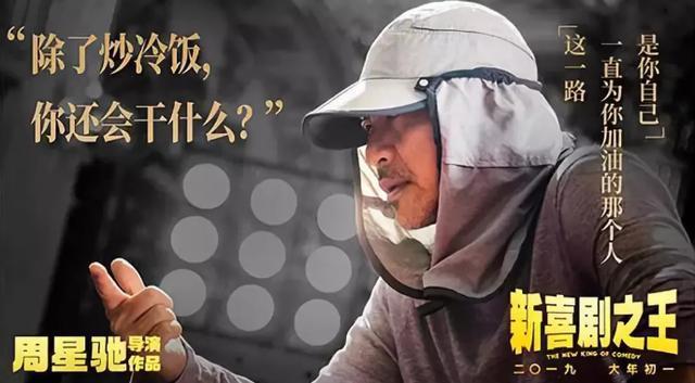 周星驰《新喜剧之王》豆瓣评分6.0 网友评论其炒冷饭的照片 - 2
