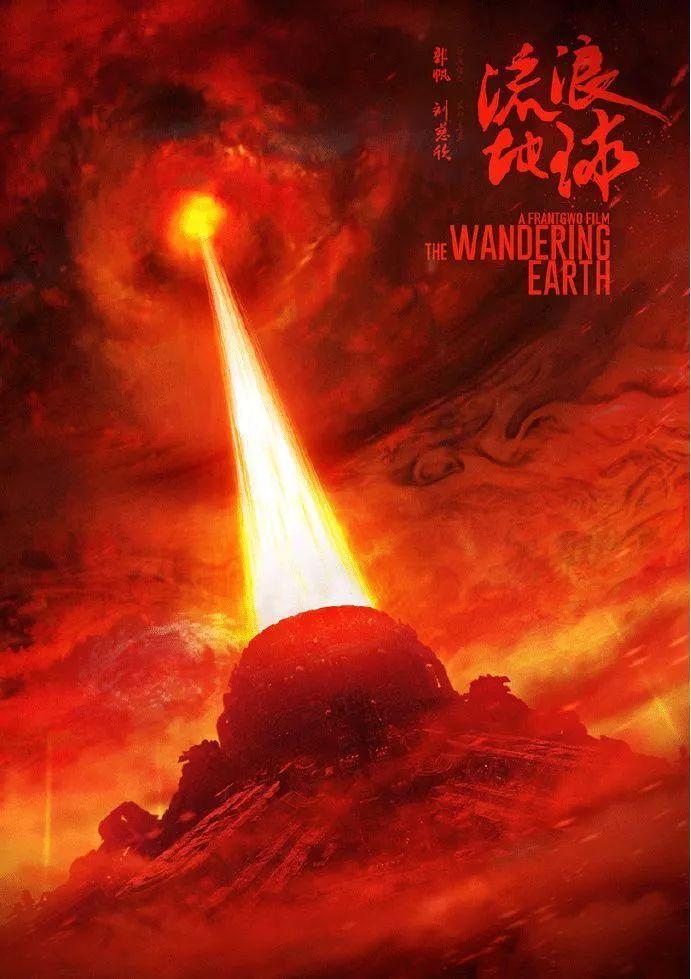《流浪地球》诞生记:拍了这个电影,我能吹一辈子牛逼